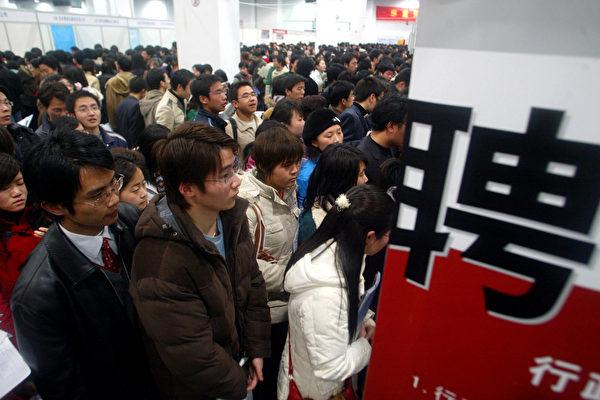 中國經濟持續下滑,各行業失業情勢嚴峻。近期中國迎來更大規模大學畢業生,中共再次號召「到祖國最需要的地方去」。圖為中國的一個就業招聘會上,現場擠滿了應聘者。(大紀元資料室)