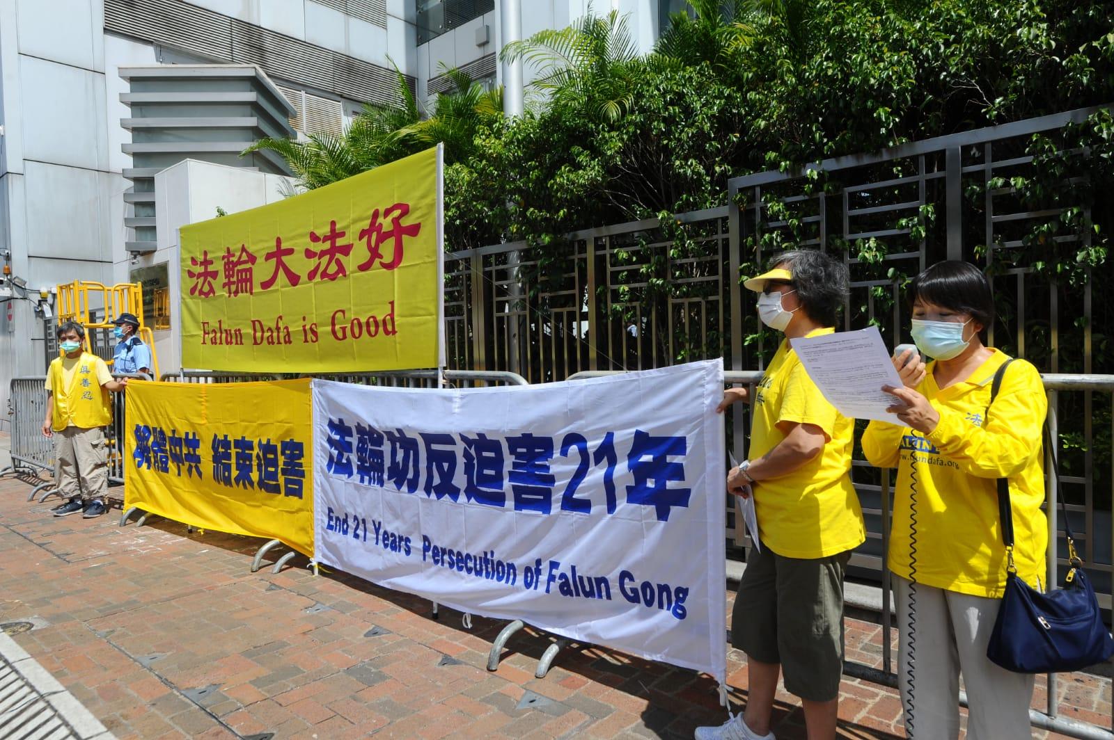 即使受到「港版國安法」壓力,適逢「7.20」反迫害21年,香港法輪功學員一如既往到中聯辦前抗議,呼籲解體中共、結束迫害。(宋碧龍/大紀元)