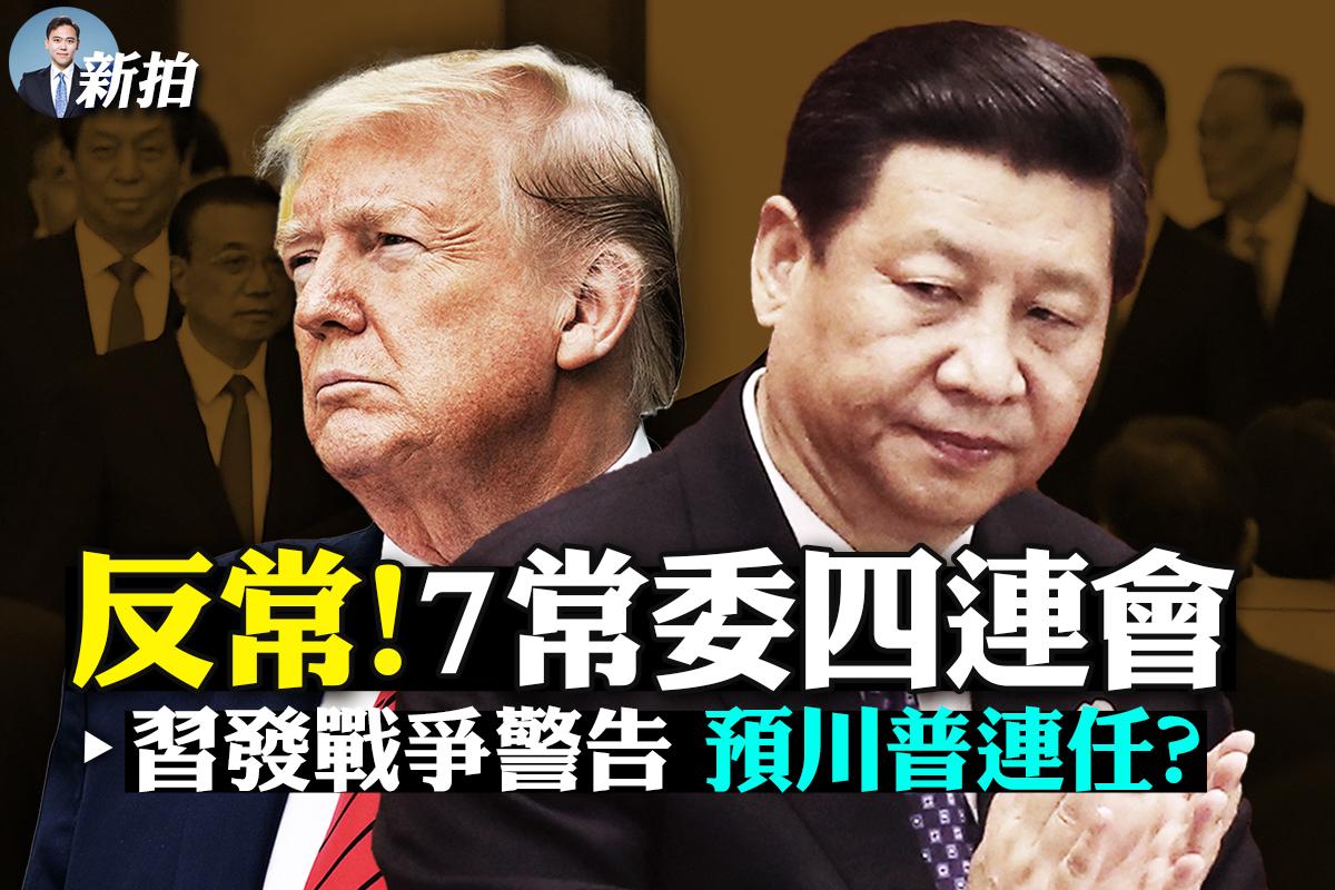 預期特朗普連任?北京發戰爭威脅。(大紀元合成)