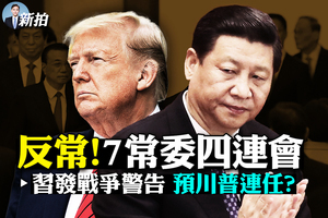 【拍案驚奇】預期特朗普連任?北京發戰爭威脅