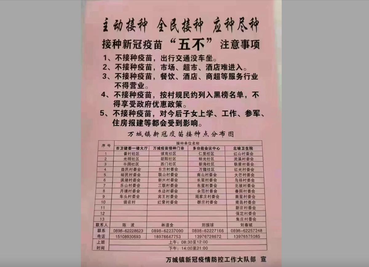 日前,海南萬城鎮貼出一紙通知,稱不接種的人將被列入黑名單,令輿論譁然。(網絡圖片)