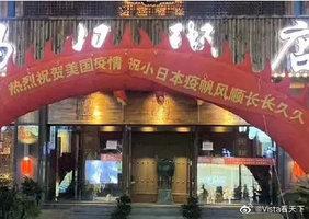 瀋陽一粥店打出「慶祝美國疫情」橫幅引抨擊