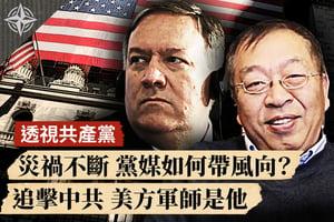 【十字路口】特朗普反共戰略驚動北京 智囊是誰?