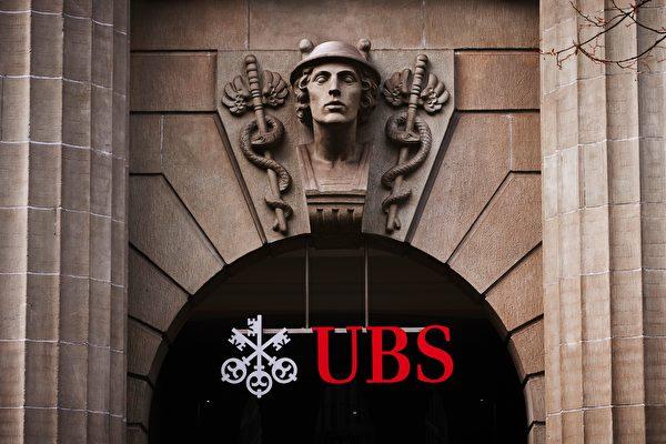 法國法院2月20日判決瑞銀集團(UBS AG)嚴重稅務欺詐、洗錢和非法招攬客戶罪成,罰款45億歐元。(MICHAEL BUHOLZER/AFP/Getty Images)