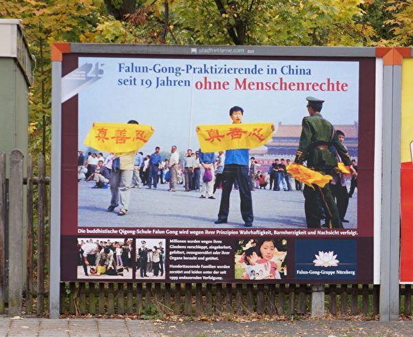 法輪功反迫害的主題海報上,展示多名法輪功修煉者在北京天安門廣場請願,打出寫著中文「真、善、忍」的橫幅;一名中共警察,手上還拿著從其他修煉者手中奪下的橫幅。(明慧網)