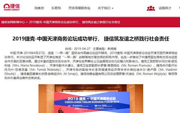 2017—2019年間,捷信年年都參與推進中共「一帶一路」的論壇。(捷信中國公司官網截圖)