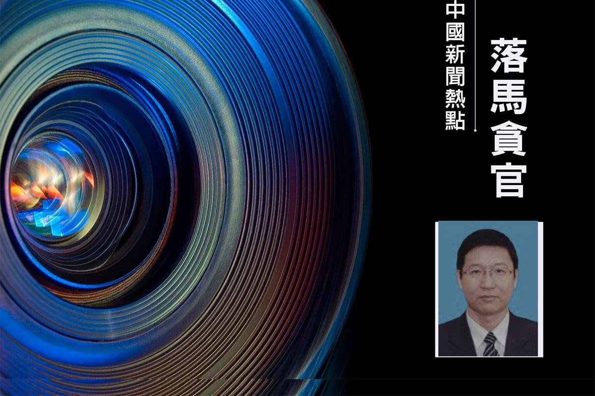 天津市濱海新區人大常委會原主任張家星涉貪逾億人民幣。(大紀元合成圖)