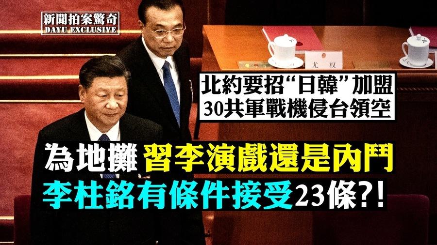 【拍案驚奇】北京為地攤內鬥? 香港6月抗爭
