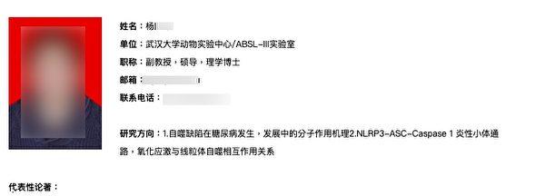 被指騷擾多名女學生 武漢大學副教授遭解聘