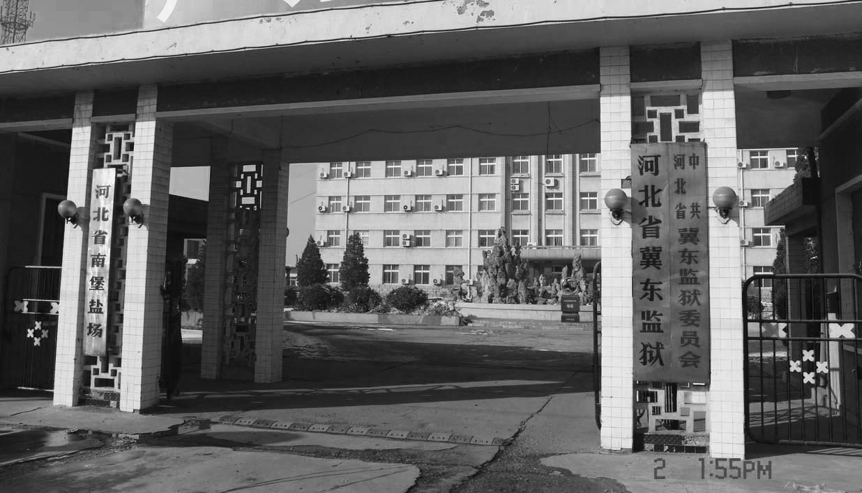曾任河北省邢台市廣播電台主任編輯的陳星伯因修煉法輪功被非法關押在河北冀東監獄。(明慧網)