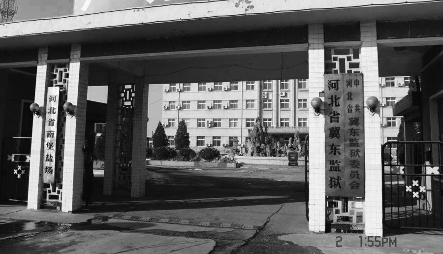 邢台市廣播電台主任編輯陳星伯遭枉判三年