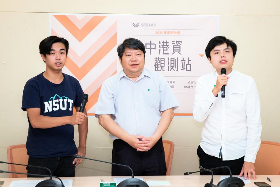 防中共以商圍政 台民團成立中港資觀測站