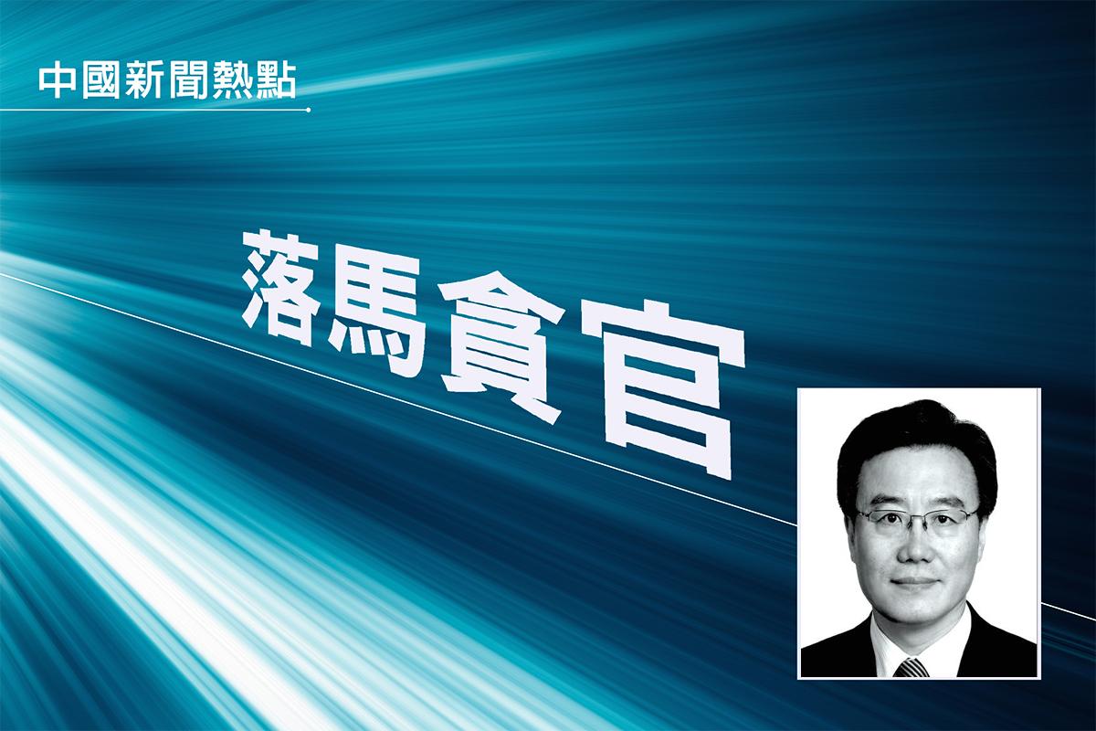 北京市原常務副市長李士祥去年9月被查。(大紀元合成)