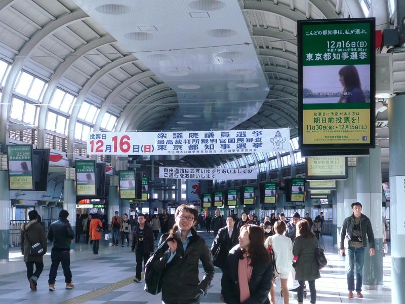 圖為東京南大門的東京都品川車站的選舉橫幅和系列電子宣傳螢幕。(張本真/大紀元)