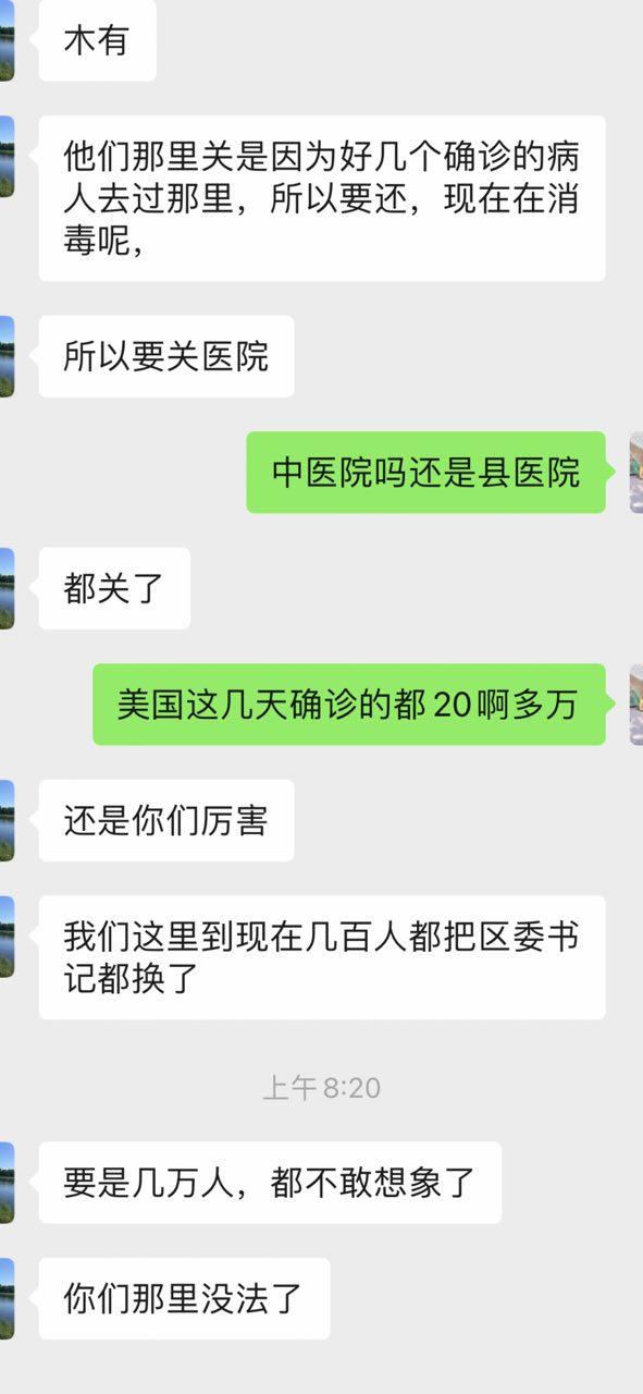 石家莊稿城區網友稱區書記因抗疫不力被撤換。(知情人提供)