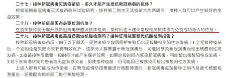 中共國家衛健委官網截圖。