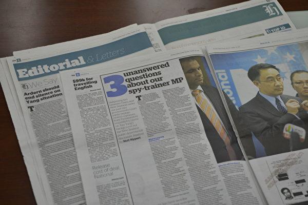 楊健2017年被國際媒體曝曾為中共解放軍學院培養間諜。圖為2017年11月《紐西蘭先驅報》(NZ Herald)就楊健事件發表長篇深度報道和編輯評論文章。(易凡/大紀元)