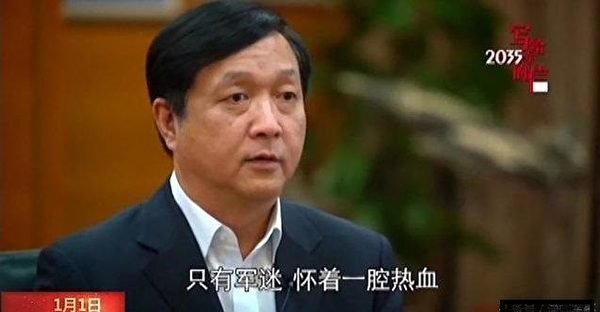 2018年1月1日中共央視節目中,殲-20總設計師楊偉給予了各路軍迷等軍事新媒體正面評價。(央視影片截圖)