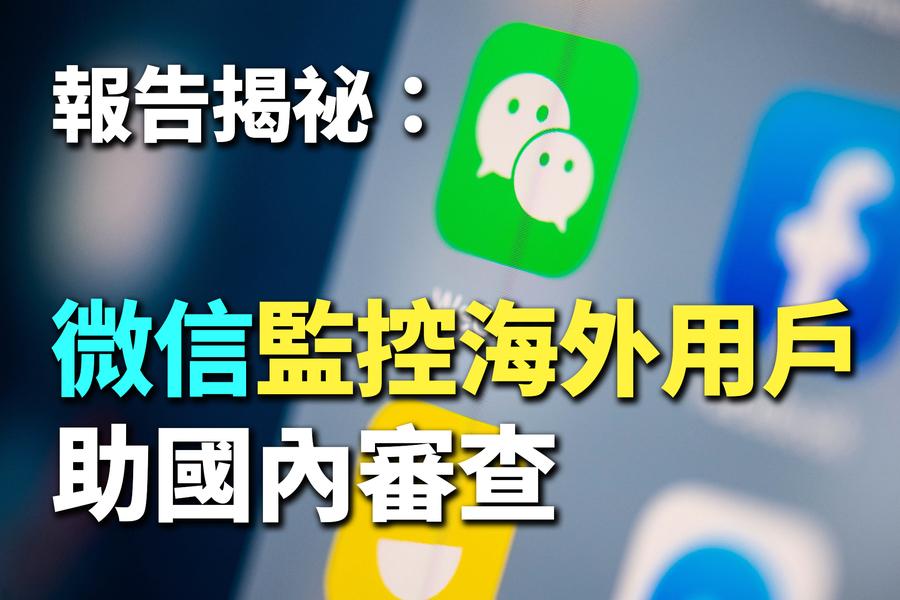 【紀元播報】揭秘:微信監控海外用戶 助國內審查