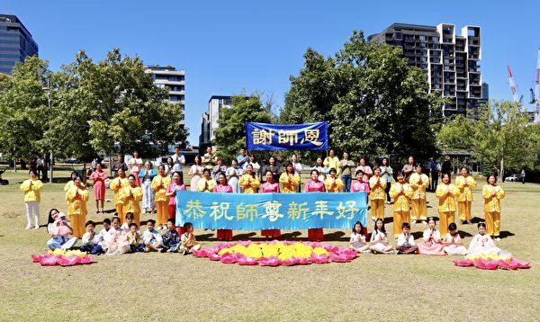 2021年中國傳統新年到來之際,墨爾本部份法輪大法學員齊聚博士山公園,向恩師李洪志先生拜年,恭賀師父新年好。(李奕/大紀元)