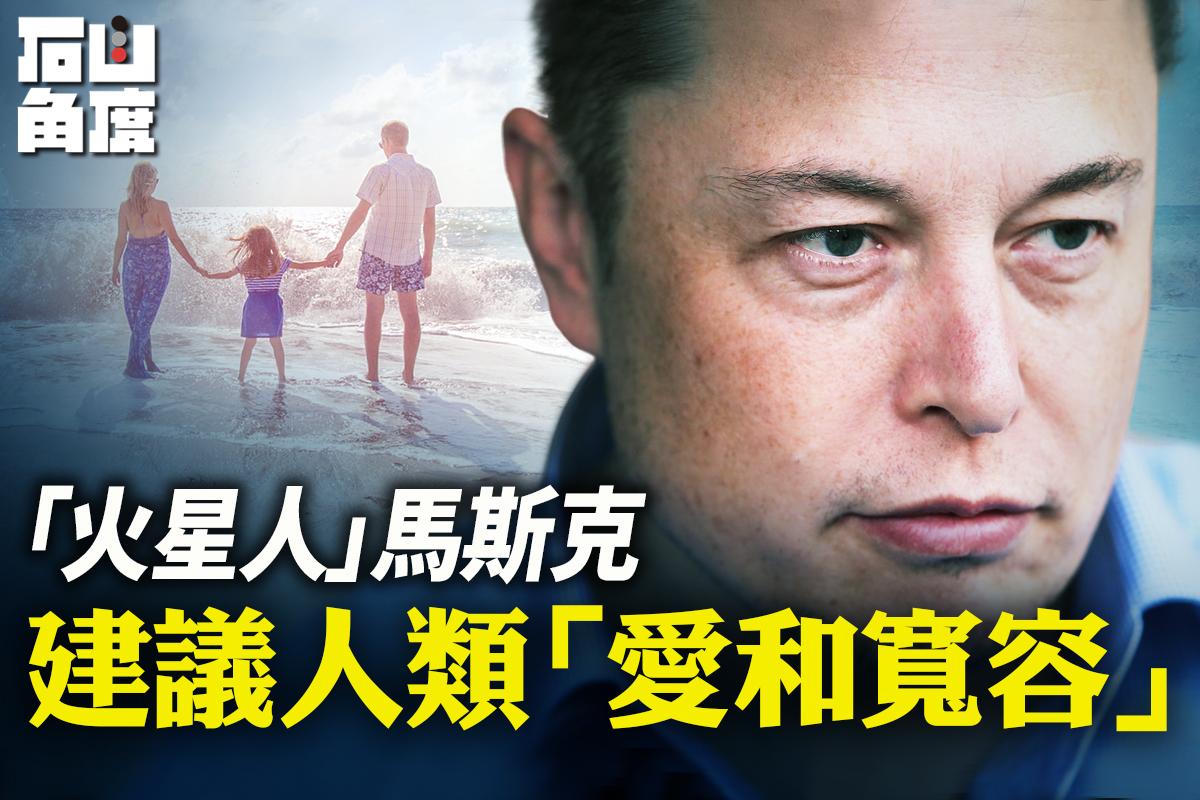 【有冇搞錯】伊隆·馬斯克成了世界首富,他創建的大部分公司,在開始的時候都是人們的笑話。最大的笑話就是要帶人類移民火星,有人說他是火星人,他擔心人工智能帶來巨大危害,建議人類多些愛和寬容。(大紀元香港新聞中心)