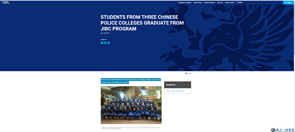 2017年JIBC在溫哥華專門開闢了新校園來培訓中共警察,目前已經訓練了約2千人。(JIBC官網截圖)