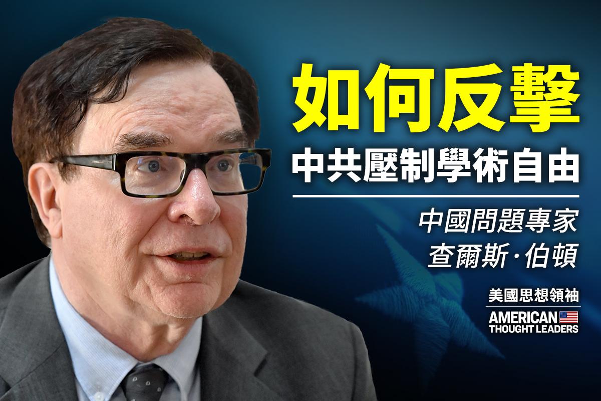 中國問題專家伯頓:如何反擊中共壓制學術自由。(大紀元合成)