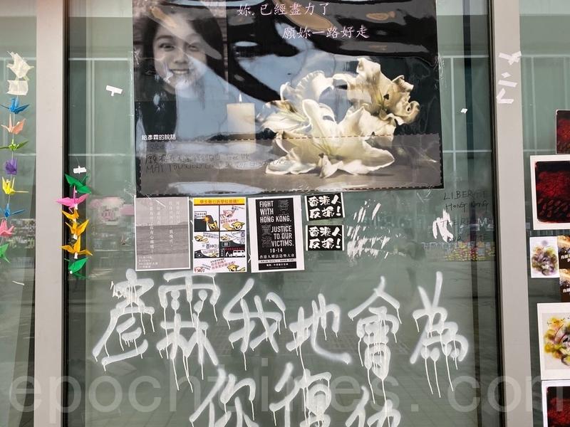 2019年10月17日,陳彥霖身前借讀的知專設計學院內的各種紀念畫面。(駱亞/大紀元)