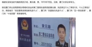 分析:制裁廈門公安 劍指公安部和最高層