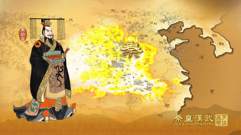 秦始皇在十幾年征服六國、完成統一霸業的屢次征戰中,從不見有關其坑卒、屠城的記載,實為中國歷代最仁慈君王之一。(新唐人《笑談風雲》提供)