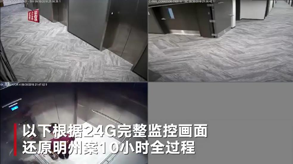 《新京報》稱獲得當事女生提供的,明州劉強東案24G監控影片,240秒還原案發全過程。圖為《新京報》影片截圖。(影片截圖)