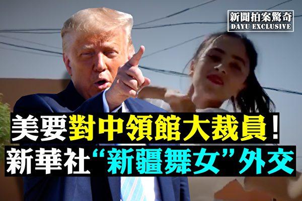 「新疆舞女」替代戰狼喊話 新華社「用心良苦」,北京飄雪,上海暴雷。(大紀元合成)