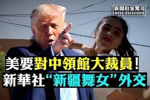 【拍案驚奇】新疆舞女替代戰狼外交?北京飄雪