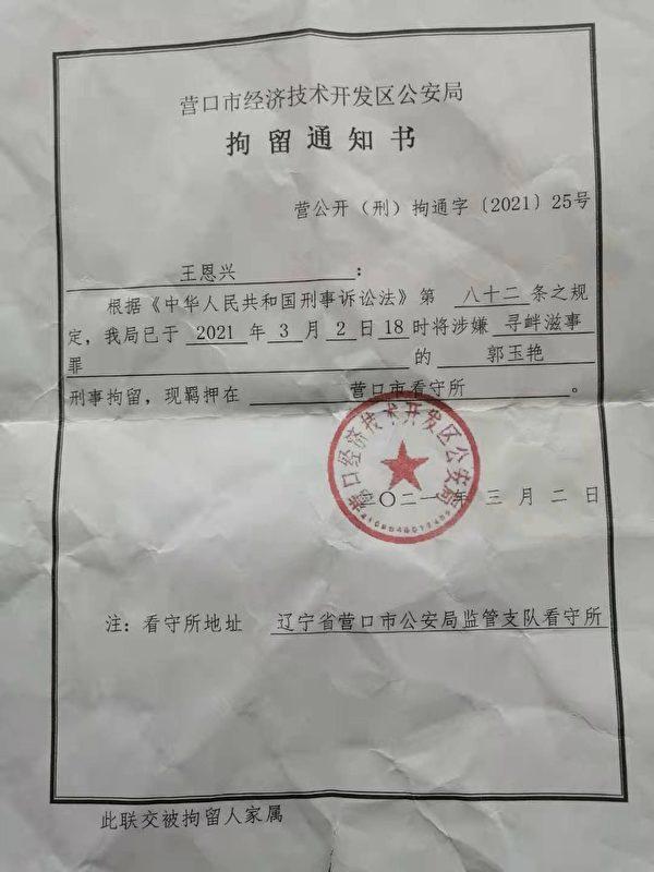 馬三家受害人、遼寧營口訪民郭玉艷「兩會」期間進京上訪,被抓回關押在營口市看守所。(知情人提供)