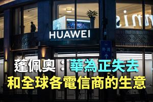 【紀元播報】蓬佩奧:華為正失去和全球電信商生意