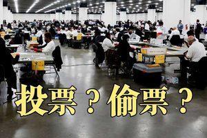 【橫河觀點】投票或偷票?一個充滿變數的選舉