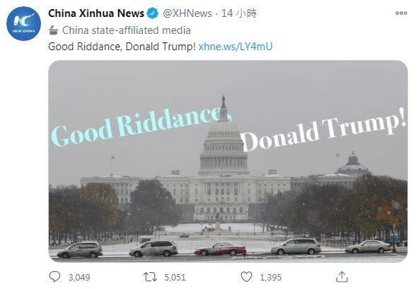 特朗普卸任 新華社發推譏諷 反遭網民嘲諷