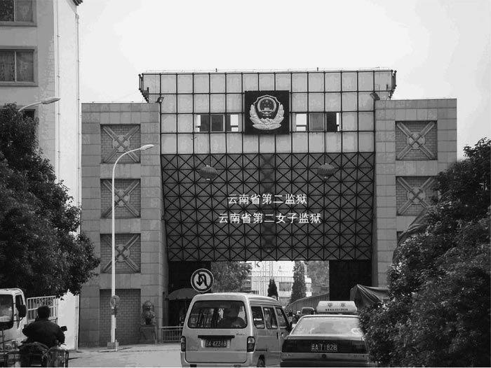雲南省第二女子監獄是全國迫害法輪功學員最邪惡的監獄之一。(明慧網)