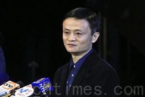 北京施壓 馬雲創辦的湖畔大學暫停招生