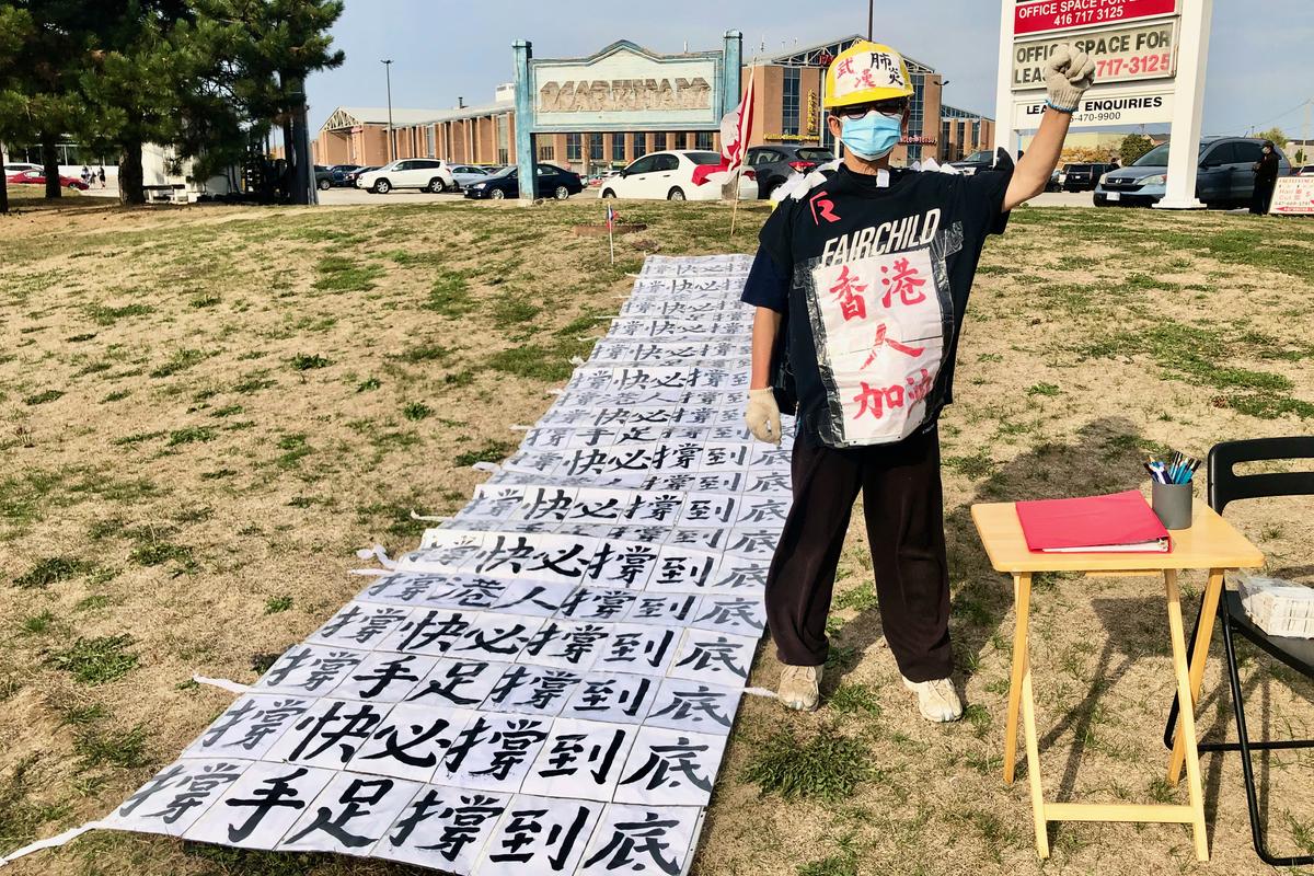 圖為9月26日,大多倫多地區的華人在太古廣場外支持港人捍衛人權。(周月諦/大紀元)