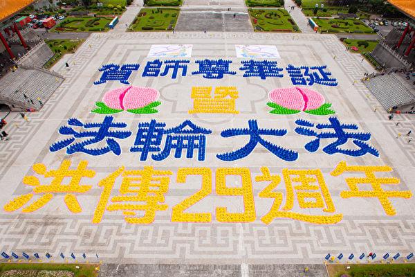 約5,200名台灣法輪功學員,齊聚在中正紀念堂的自由廣場,排出「賀師尊華誕暨法輪大法洪傳29周年」圖像。(陳柏州/大紀元)