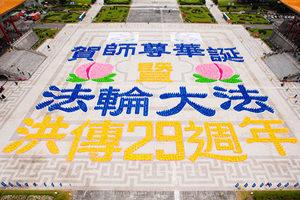 感恩——獻給法輪大法洪傳29周年