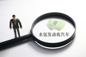 水氫車被指涉80億「龐氏騙局」 南陽回應遭疑
