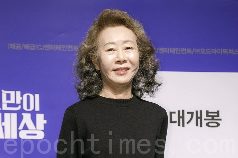 尹汝貞出席《那才是我的世界》電影發佈會資料照。(全景林/大紀元)