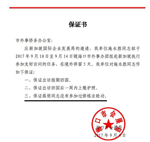 海口市會展局2017年出具的一份保證書截圖。(內部文件截圖)
