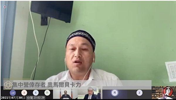 「維吾爾議題國際線上公聽會」7月30日晚10時以線上方式舉行,新疆「集中營」倖存者奧馬爾貝卡力表示,自己是哈薩克公民,原是旅遊公司的副經理,2017年前往新疆烏魯木齊參加會議並探視父母,隨後就被中共警方抓捕。(立法院院長游錫堃Facebook)