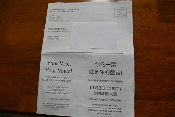 波士頓華人吳女士在其信箱收到的大選宣傳材料。為保護爆料人,不對外曝光其郵件地址。(李辰/大紀元)