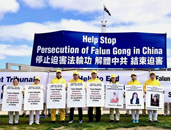 2019年9月18日,來自全澳的數百名法輪功學員在首都國會前舉行新聞發佈會。圖為仍被關押的法輪功學員在澳洲的家屬及曾在中國受到酷刑、被驗血的法輪功學員。(楊裔飛/大紀元)