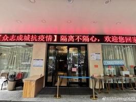 【一線採訪】十一遊青島返粵 遭強制隔離