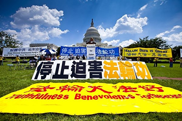 2010年7月22日下午,來自世界各地的部份法輪功學員在美國首都華盛頓的國會山舉行「7·20」反迫害集會。(Mark Zou/大紀元)